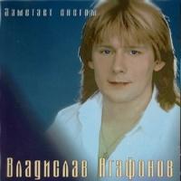 Агафонов Владислав и Планета Икс - Заметает Снегом (Album)