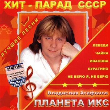 Агафонов Владислав и Планета Икс - Хит Парад СССР-Лучшие Песни