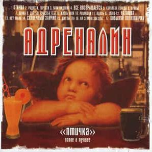 Адреналин - Птичка (Album)