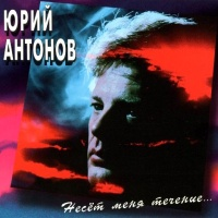 Юрий Антонов - Несет меня течение