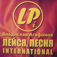 Агафонов Владислав и Планета Икс - Лейся Песня Int (Album)