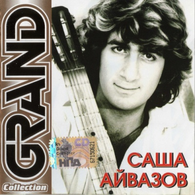 Александр Айвазов - Grand collection (Album)