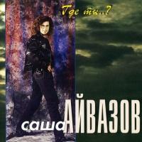 Александр Айвазов - Где ты..? (Album)
