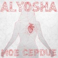 Alyosha - Моё Сердце (Single)