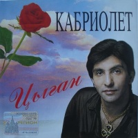 Александр Марцинкевич И Группа Кабриолет - Цыган (Album)