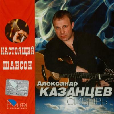 Александр Сотник - Сибирь (Album)