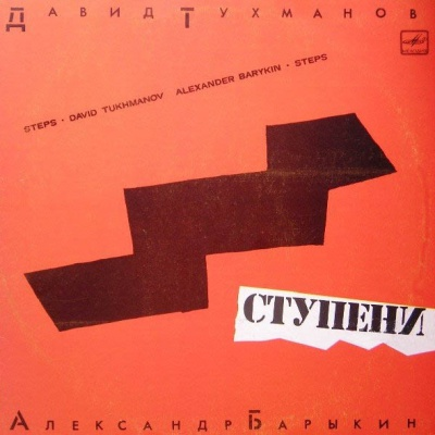 Александр Барыкин - Ступени (Moroz Records, Переиздание На CD)
