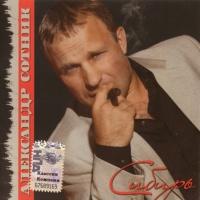 Александр Сотник - Сибирь (Переиздание) (Album)