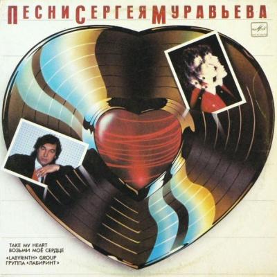 Алиса МОН - Возьми мое сердце (Vinyl) (Album)