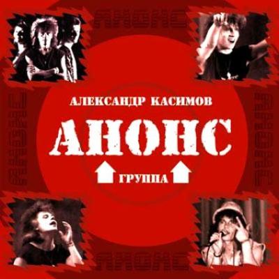Александр Касимов и группа Анонс - Интердевочка (Album)