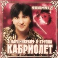 Александр Марцинкевич И Группа Кабриолет - Неповторимая-2 (Album)
