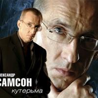Александр Самсон - Взгляд