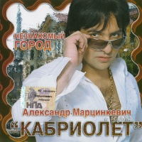 Александр Марцинкевич И Группа Кабриолет - Незнакомый Город (Album)