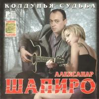 Александр Шапиро - Колдунья Судьба (Single)