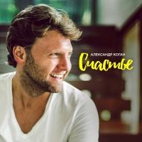 Александр Коган - Счастье (Single) (Single)