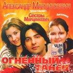 Александр Марцинкевич И Группа Кабриолет - Огненный Танец (Album)