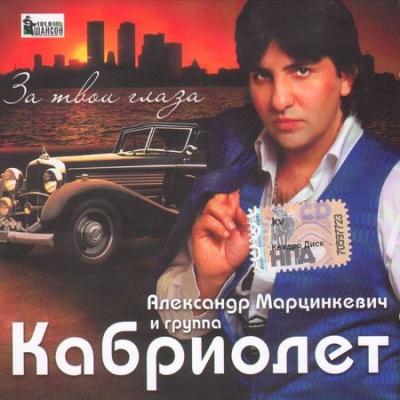 Александр Марцинкевич И Группа Кабриолет - За Твои Глаза (Album)