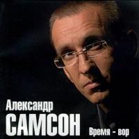 Александр Самсон - Время-Вор (Album)