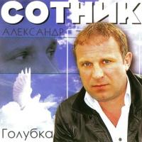 Александр Сотник - Голубка (Album)
