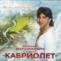Александр Марцинкевич И Группа Кабриолет - Ангел-Хранитель (Album)