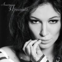 Анастасия ПРИХОДЬКО - Мамо