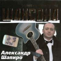 Александр Шапиро - Колдунья Cудьба