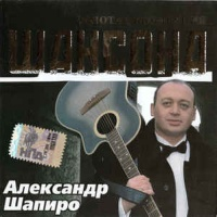 Александр Шапиро - Беспокойная Душа