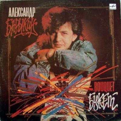 Александр Барыкин - Букет (Магнитофонный Альбом)