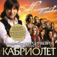 Александр Марцинкевич И Группа Кабриолет - Мелодия Любви (Album)