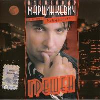 Александр Марцинкевич И Группа Кабриолет - Грешен (Album)