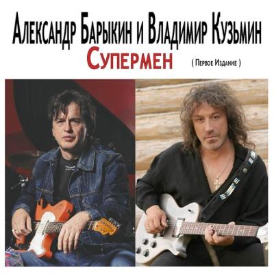 Александр Барыкин - Супермен