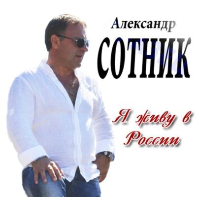 Александр Сотник - Я Живу В России (Album)