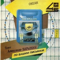 Александр Барыкин - Океан (Магнитофонный Альбом) (Album)