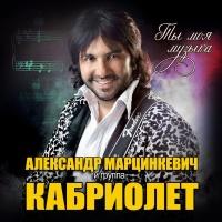 Александр Марцинкевич И Группа Кабриолет - Ты Моя Музыка (Album)