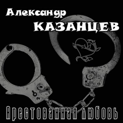 Александр Сотник - Арестованная Любовь (Album)
