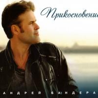 Андрей Бандера - Прикосновение (CD 1) (Album)