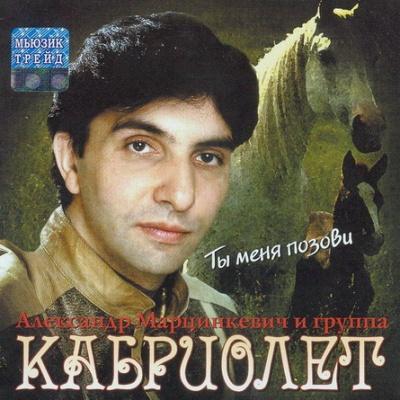 Александр Марцинкевич И Группа Кабриолет - Ты Меня Позови (Album)