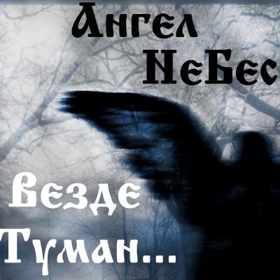 АНГЕЛ НЕ БЕС - Везде Туман (Album)