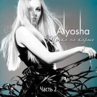 Alyosha - Точка На Карте, Ч. 2 (Album)