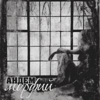 АНДЕМ - Морфий (Single)