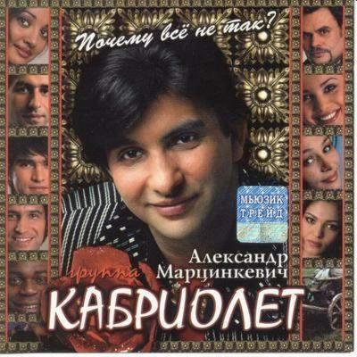 Александр Марцинкевич И Группа Кабриолет - Почему Всё Не Так? (Album)