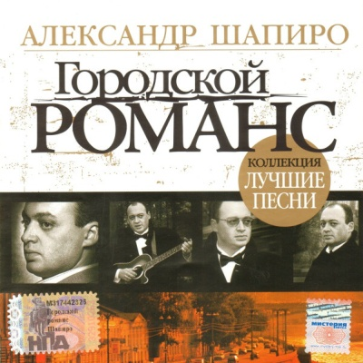Александр Шапиро - Городской Романс (Single)
