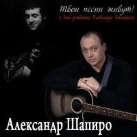 Александр Шапиро - Твои Песни Живут! (Single)