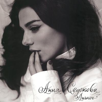 Анна Седокова - Личное (Album)