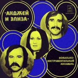 Andrzej I Eliza - Анджей и Елиза (LP)