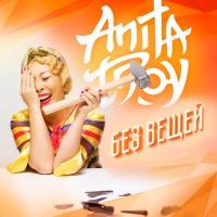 Анита Цой - Без вещей (Album)