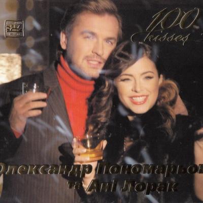 Ані Лорак - Олександр Пономарьов та Ані Лорак - 100 kisses (Single)