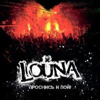 Louna - Проснись и пой! Часть 2 (Live)