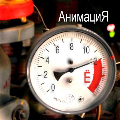 АнимациЯ - Время Е (Album)