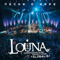 Louna - Песни О Мире (Live) (CD1) (Live)